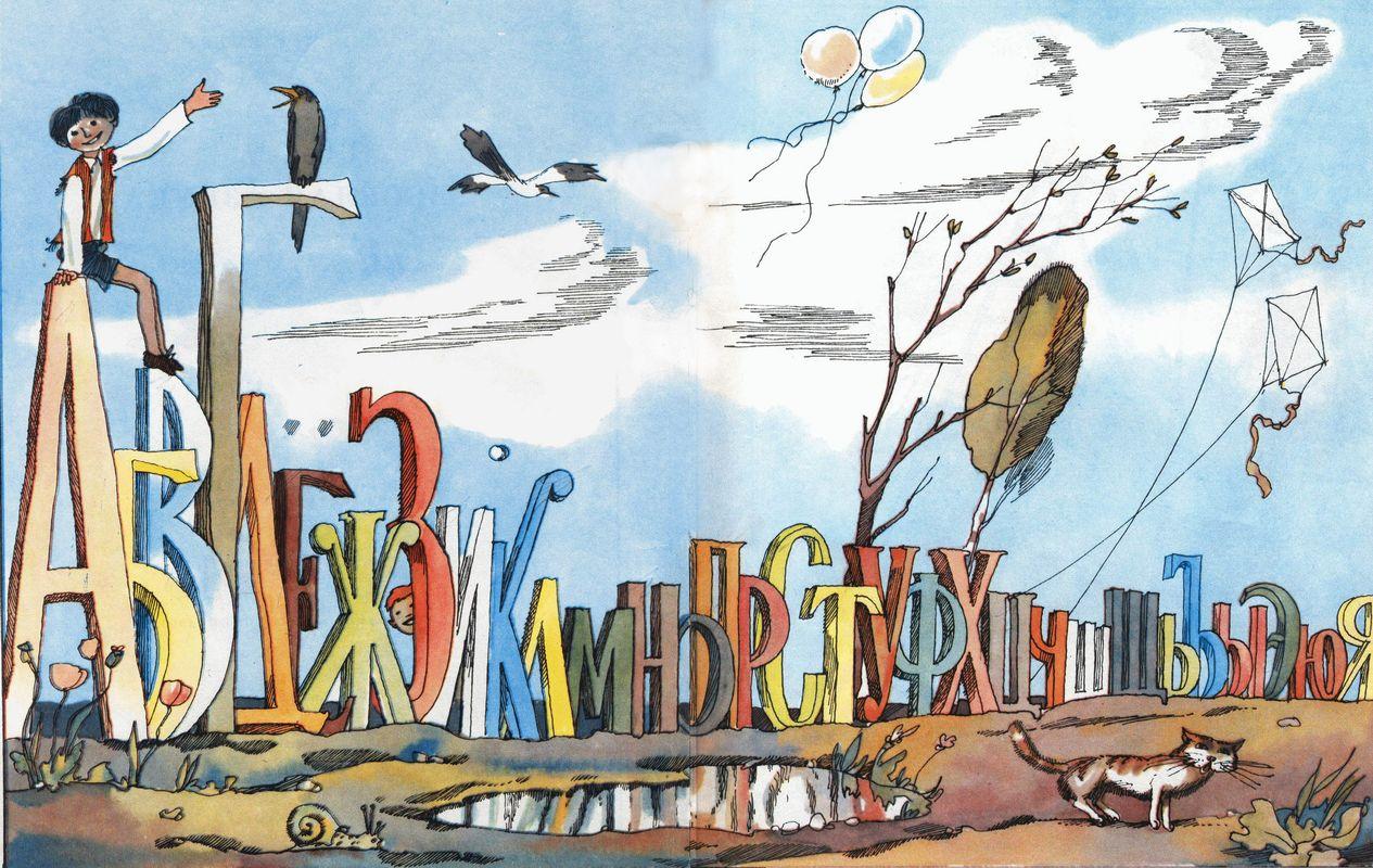 Веселая азбука. Григоре Виеру