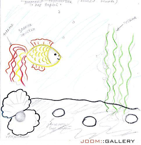 Подводные обитатели. Золотая рыбка